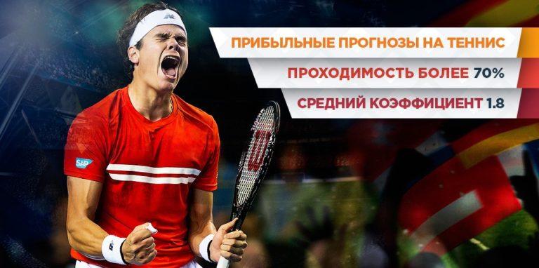 бесплатные прогнозы на теннис сеголня
