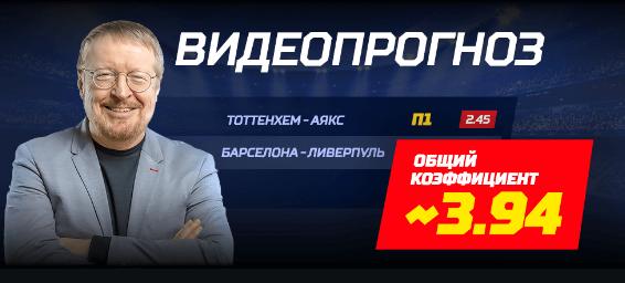 Видеопрогноз от Александра Елагина КЭФ 3.94 на 1/2 ЛЧ