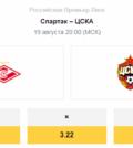 Бесплатный прогноз на матч РПЛ Спартак - ЦСКА