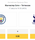 Прогноз на матч АПЛ - Манчестер Сити – Тоттенхэм 17 августа